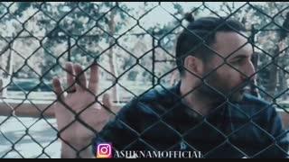 موزیک ویدیو اشکنام وفایی به نام خسته ام Ashknam vafaei