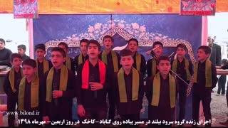 اجرای گروه سرود نوجوانان بیلند به مناسبت اربعین حسینی