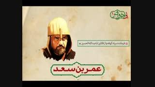 عوام و خواص صدر اسلام / عمر بن سعد
