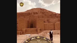 Choghazanbil, an ancient temple of Elam civilization! - Iran Music Tour - Persian Music Tour -  Nina Persia Tour