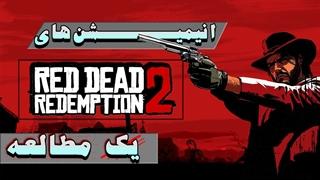 مطالعهای در زمینه انیمیشنهای Red Dead Redemption 2