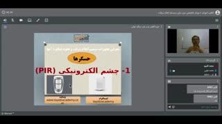 آموزش آنلاین سیستم های اعلام سرقت و عیب یابی آنها
