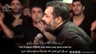 ای ماهی دریا برایت گریه کرده - محمود کریمی | English Urdu Arabic Subtitles