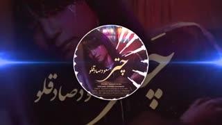 آهنگ جدید و احساسی چتر از مسعود صادقلو