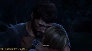 دومین قسمت داستان  the last of us با زیرنویس فارسی
