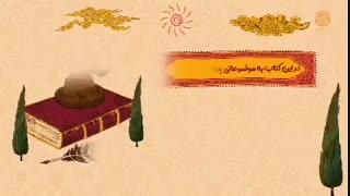 صلح امام حسن (ع)، پرشکوه ترین نرمش قهرمانانه تاریخ