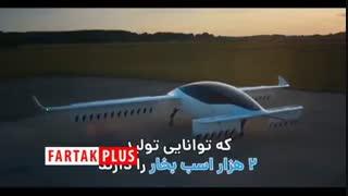 اولین تاکسی هواگرد تمام الکتریکی ۵ سرنشین