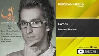 Morteza Pashaei - Baroon ( مرتضی پاشایی - بارون )(تقدیمی)