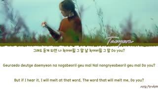 متن آهنگ Do You Love Me از TAEYEON