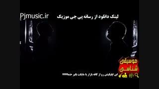 دانلود آلبوم جدید همایون شجریان و علیرضا قربانی