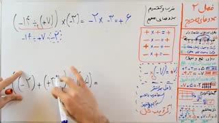 ریاضی 7 - فصل 2 - بخش 5 : نحوه حل سوالات ترکیبی و پرانتز دار