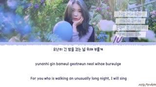 آهنگ جدید Love Poem از آیو IU / آی یو