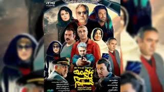 دانلود فیلم ما همه با هم هستیم | فیلم سینمایی کمدی ایرانی جدید