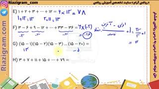 آموزش فصل۱ ریاضی هشتم – قسمت اول