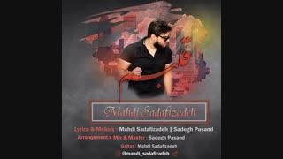 دانلود آهنگ مهدی صدفی زاده با نام قلبم , Mahdi Sadafizadeh – Ghalbam