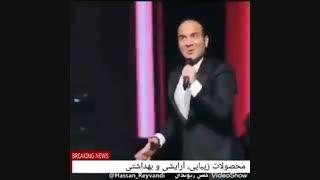 استنداپ کمدی حسن ریوندی در مورد شخصیت حسن ریوندی
