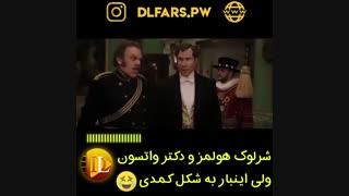 تریلر فیلم Holmes and Watson 2018
