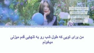 آهنگ جدید Love Poem از آیو IU با زیرنویس فارسی / آی یو