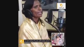 ویدیو خواننده زن هندی